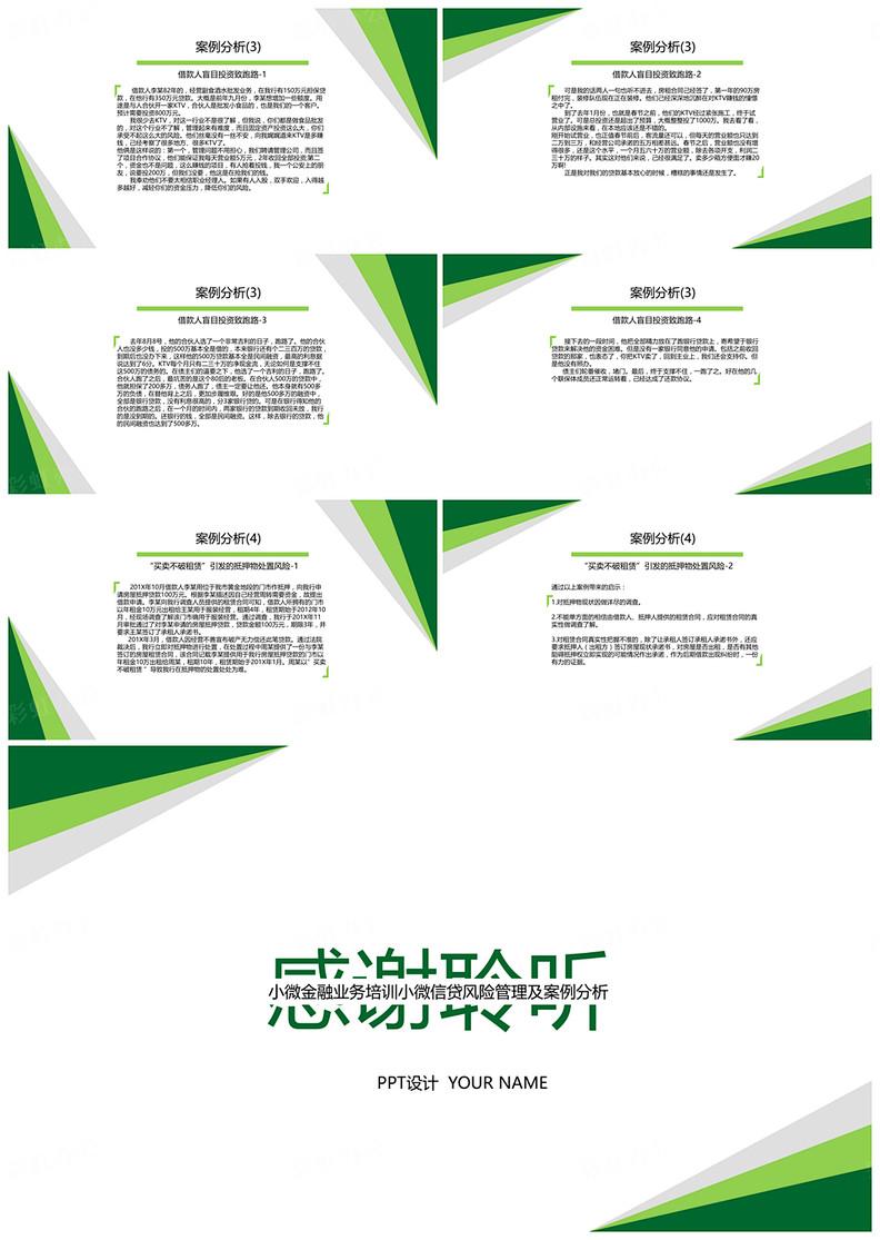 案例分析_贷款风险理及案例分析PPT模板-彩虹办公