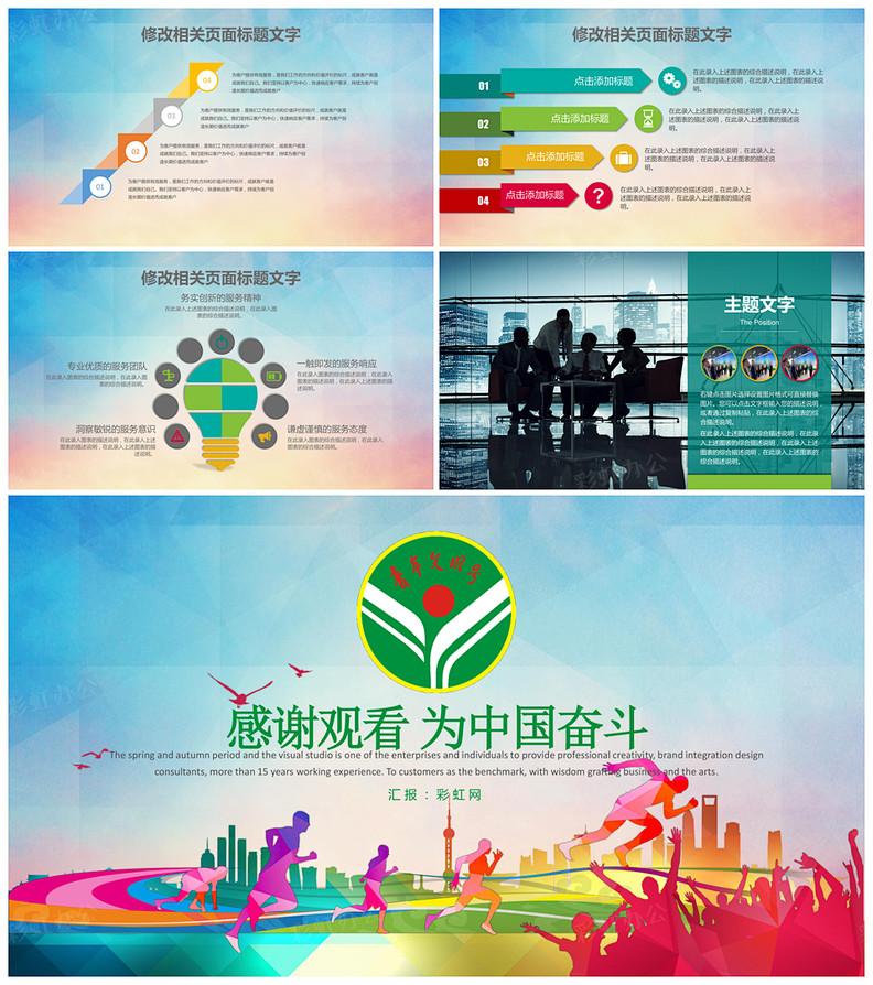 青年教师演讲ppt_共青团中央青年文明号演讲PPT模板 - 彩虹办公