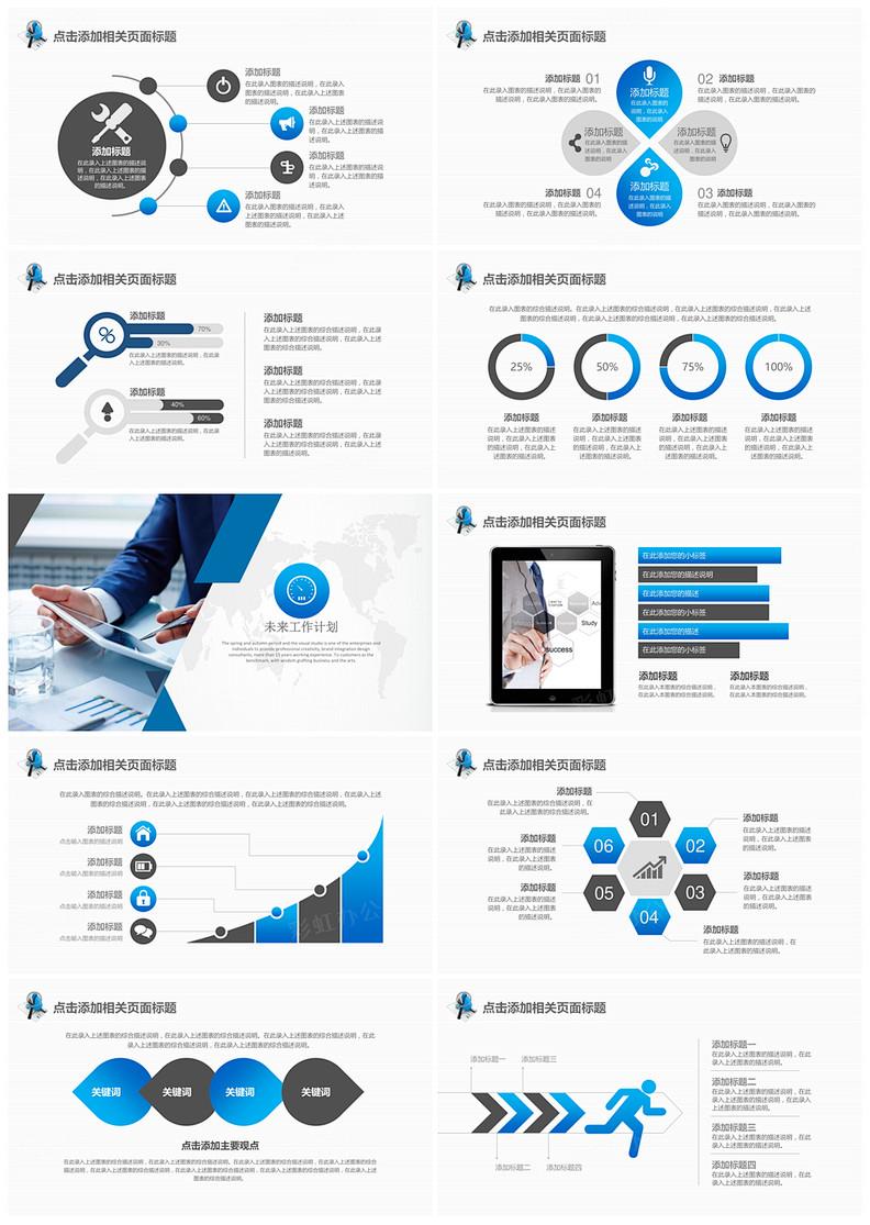 项目汇报ppt模板_企事业财务分析数据统计市场调研总结计划项目汇报PPT模板 ...