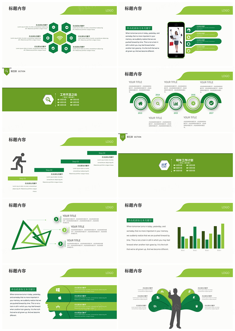 财务部工作总结ppt_绿色大气财务部工作分析总结PPT模板 - 彩虹办公
