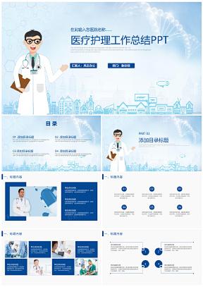 医院骨科工作计划_PPT模板_创意PPT模板下载_精美好看的PPT模板下载 - 彩虹办公